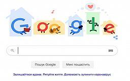 Оставайся дома: Google выпустил новый doodle