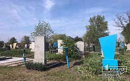 На поминальные дни в Кривом Роге закроют кладбища