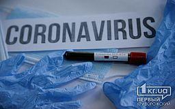 8 новых случаев коронавируса зафиксировано в Кривом Роге за сутки