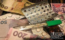 Сколько денег из криворожского бюджета в марте потратили на борьбу с коронавирусом
