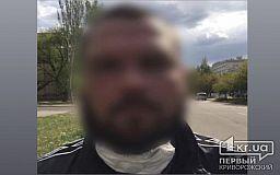 В Кривом Роге ТОРовцы задержали подозреваемого в ограблении