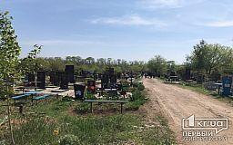 На криворожских кладбищах будут дежурить более 1600 правоохранителей