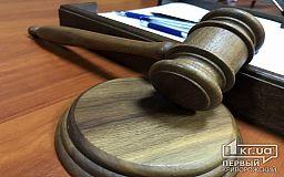 За нахождение в компании двух знакомых криворожанин заплатит 17 тысяч гривен штрафа