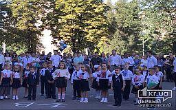 Почти 70 тысяч учеников пошли сегодня в школы Кривого Рога