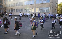 Школа 2020: як почався навчальний рік для першокласників Кривого Рогу