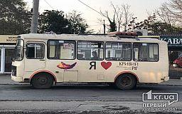 Новый график 247 автобуса в Кривом Роге