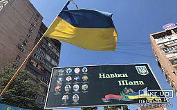 У Кривому Розі оновили борд на честь земляків, полеглих за незалежність України