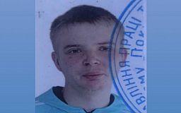 В Кривом Роге без вести пропал 17-летний парень (обновлено)