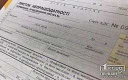 Суд оштрафовал криворожанина, заказавшего в интернете больничный