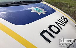 В Кривом Роге легковое авто сбило парня возле здания полиции