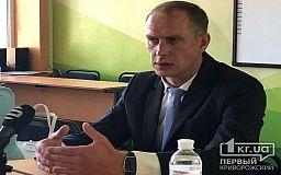 Державна екологічна інспекція України переїжджає у Кривий Ріг