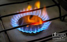 В Кривом Роге с 15 по 19 сентября отключат газ (адреса)