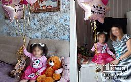 В Кривом Роге многодетная семья удочерила девочку