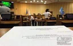 Депутаты горсовета говорят о пересмотре границ двух районов Кривого Рога