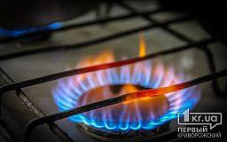В Кривом Роге неделю без газа проведут жители одного из районов (адреса)