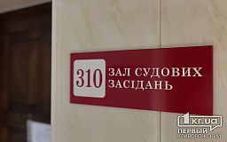 ТОП-5 правил поведения в суде, - советы «Первого Криворожского»