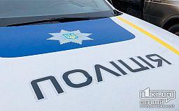 В Кривом Роге полицейские задержали подозреваемого в квартирной краже