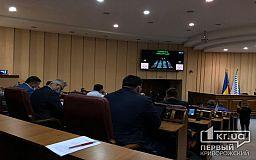 Криворожские депутаты собрались на заседание сессии
