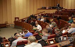 Депутаты в Кривом Роге «провалили» голосование по вопросу готовности города к зиме