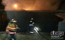 В Кривом Роге сгорел гараж