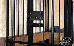 Криворожанина, ограбившего школьника, посадили в тюрьму