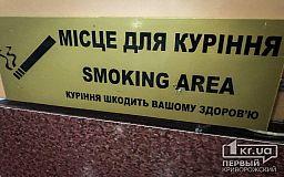 В сентябре за курение в общественном месте 145 криворожан привлекли к ответственности