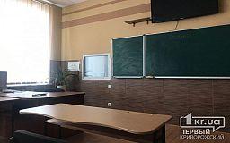 В Кривом Роге ученики одной школы ушли на дистанционное обучение
