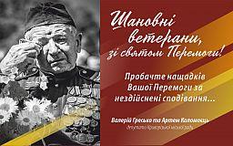 Валерий Гресько и Артем Коломоец поздравили с 75 годовщиной Дня Победы всех ветеранов, участников боевых действий, детей войны и жителей Кривого Рога