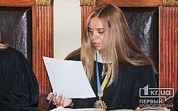 В один из райсудов Кривого Рога Президент назначил судью