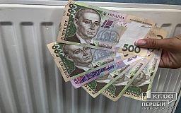 Криворожане, которые почти 5 лет не платили за отопление, выплатят 63 тысячи гривен