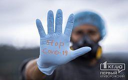 170 человек инфицированы коронавирусом, - эпидситуация в Кривом Роге 15 мая