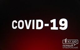 В криворожской больнице зафиксирована еще одна смерть от коронавируса