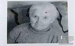 В Кривом Роге разыскивают пенсионерку, которая страдает от потери памяти (ОБНОВЛЕНО)