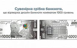 В Украине выпустили серебряную 1000-гривневую банкноту