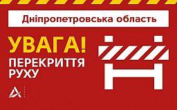 Из-за обвала части моста на участке трассы Кропивницкий – Кривой Рог – Запорожье перекрыто движение