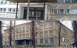 Из-за реформирования образования в Кривом Роге планируют закрыть Центр образования и вечернюю школу