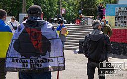 Криворіжці приєднались до всеукраїнської акції «Стоп Реванш»