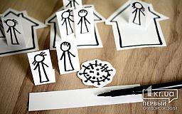 30 криворожанам за сутки приостановили самоизоляцию