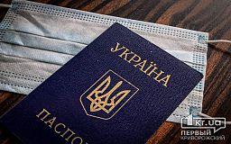 Жителю Криворожского района поход на улицу без маски и паспорта обошелся в 17 тысяч гривен штрафа