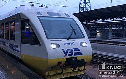Укрзализныця открыла продажу билетов на поезд Киев - Кривой Рог