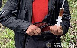 В Кривом Роге полицейские задержали мужчину с наркотиками