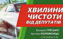 Депутаты городского совета Валерий Гресько и Артём Коломоец «моют машины»