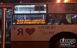 Криворожские студенты и школьники с нового года бесплатно ездят в коммунальном транспорте