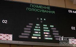 Криворожские депутаты внепланово соберутся на старый Новый Год