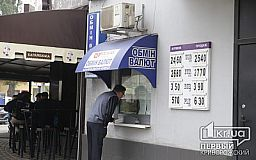 Курс валют 4 января в Кривом Роге