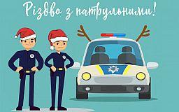 Криворожане могут познакомиться с ТОРом и встретить Рождество с полицейскими