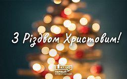 Редакція «Першого Криворізького» вітає містян з Різдвом