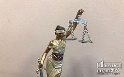 Где криворожанам предоставят бесплатную юридическую консультацию