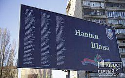 У центрі Кривого Рогу з'явився борд з іменами більше ніж 130 Героїв, полеглих у АТО та ООС