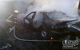 В Кривом Роге дотла сгорела легковушка